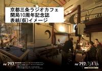 radiocafe10y-book-front0222-sample.jpg